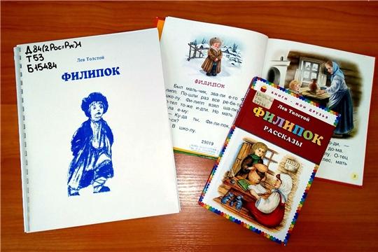 В Чувашской республиканской специальной библиотеке имени Льва Толстого подвели итоги литературной акции «Прочитай сам – поделись с другом»