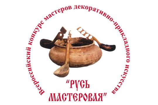 Состоится XVII Всероссийский конкурс мастеров декоративно-прикладного искусства «Русь мастеровая»