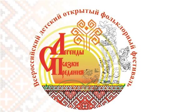В Чувашии пройдет Всероссийский детский открытый фольклорный фестиваль «Легенды. Сказки. Предания»