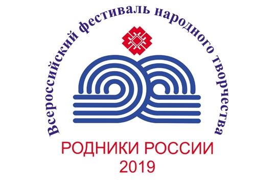 В Чувашии состоится Всероссийский фестиваль народного творчества «Родники России»