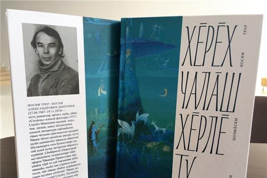 В ТЮЗе имени Сеспеля состоится презентация книги Иосифа Дмитриева