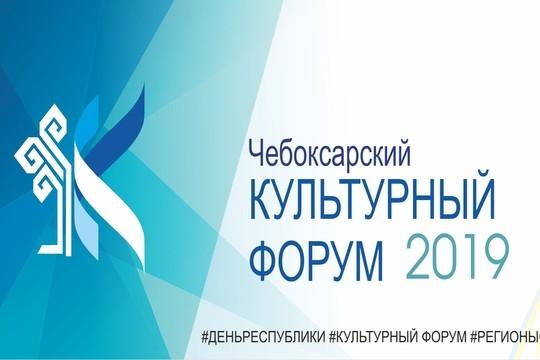 21 июня пройдет Чебоксарский культурный форум