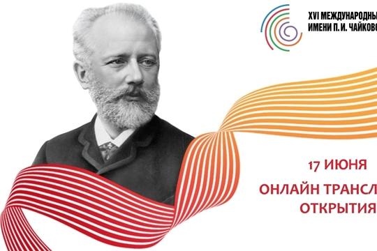 В Чувашском государственном институте культуры и искусств прошла онлайн трансляция открытия XVI Международного конкурса имени П.И. Чайковского.