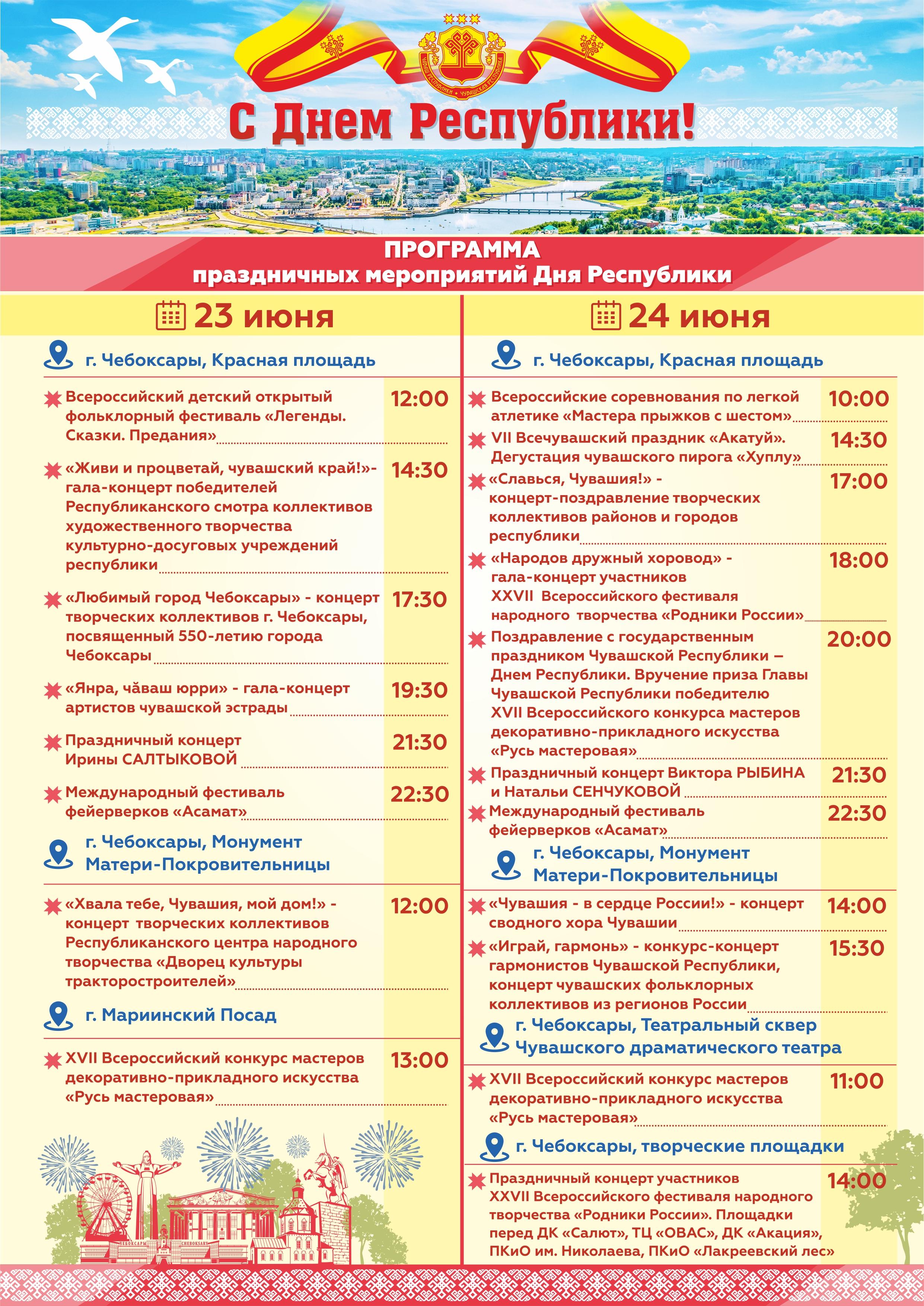 Программа праздничных мероприятий Дня Республики