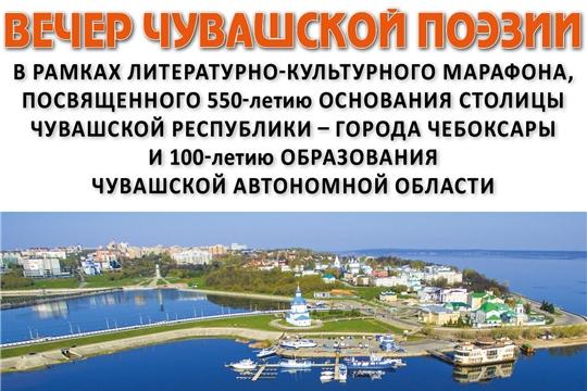28 июня в Московском доме национальностей состоится Вечер чувашской поэзии