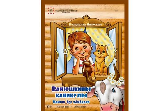 «Лето.Театр.Парк»: в Парке Николаева состоится показ спектакля «Ванюшкины каникулы»
