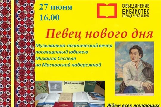 Библиотеки города приглашают на музыкально-поэтический вечер на Московскую набережную