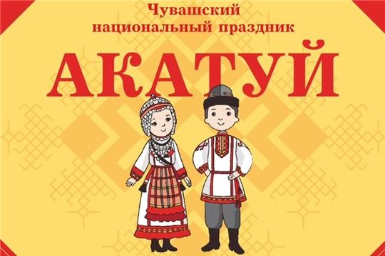 Приглашаем на чувашский национальный праздник «Акатуй - 2019» в г. Москва