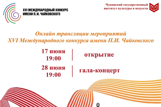28 июня состоится онлайн трансляция церемонии награждения лауреатов и гала-концерт XVI Международного конкурса имени П.И. Чайковского