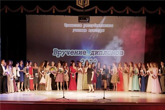 В Чувашском республиканском училище культуры состоялась торжественная церемония вручения дипломов выпускникам