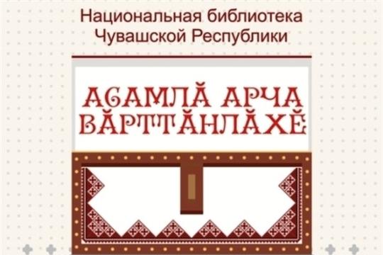 Национальная библиотека приглашает на премьеру спектакля «Тайна волшебного сундука»