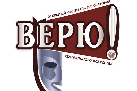 Чувашский государственный театр юного зрителя имени Михаила Сеспеля участвует в фестивале театрального искусства «ВЕРЮ!»