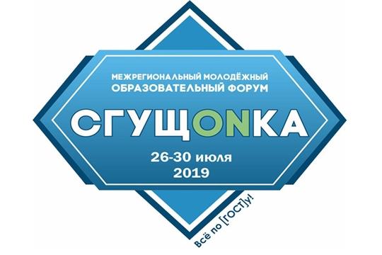 В Чебоксарском районе состоится Межрегиональный образовательный творческий форум «СгущONка»