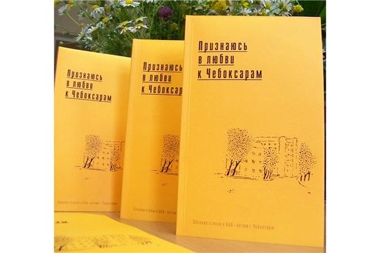 Союз профессиональных писателей Чувашской Республики издал сборник стихов «Признаюсь в любви к Чебоксарам»