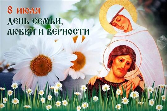 В Чувашской республиканской детско-юношеской библиотеке пройдут мероприятия, посвященные Всероссийскому дню семьи, любви и верности