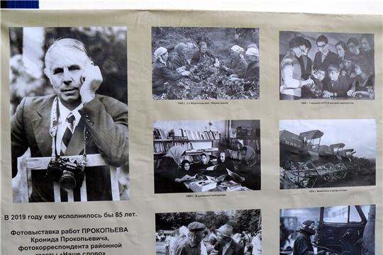В Мемориальном комплексе А.Г. Николаева – фотовыставка Кронида Прокопьева