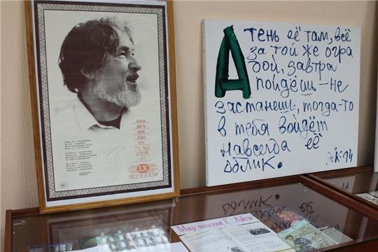 Национальная библиотека Чувашской Республики проводит акцию «Мир читает Айги»