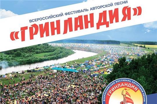 Состоится XXVII Всероссийский фестиваль авторской песни «Гринландия»