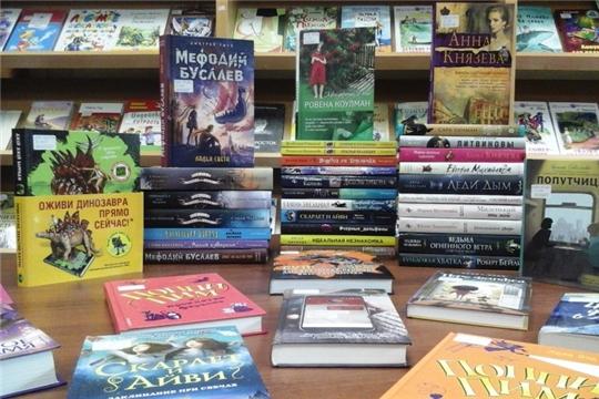 Чувашская республиканская детско-юношеская библиотека приглашает познакомиться с книжными новинками