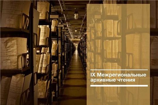 IX Межрегиональные архивные чтения пройдут в Государственном историческом архиве Чувашской Республики