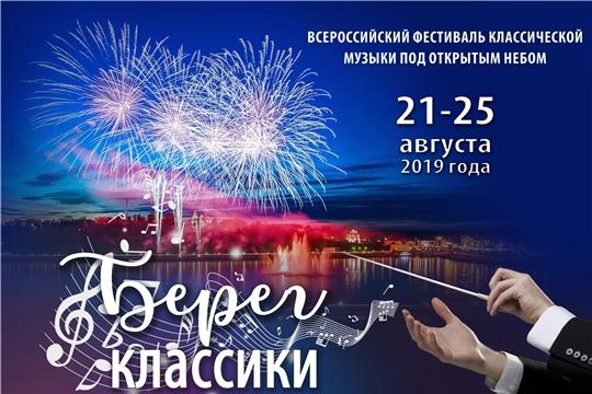 Всероссийский фестиваль классической музыки под открытым небом «Берег классики» состоится в Чувашской Республике