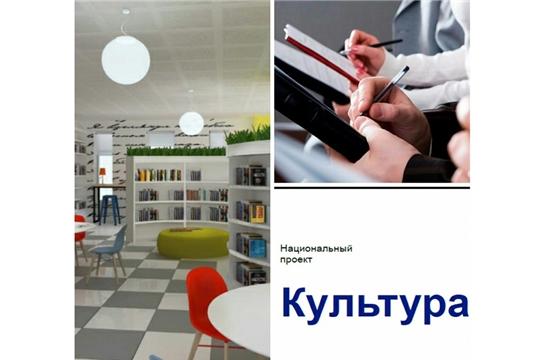 В рамках Национального проекта «Культура» девять специалистов Объединения библиотек города Чебоксары повысят квалификацию в 2019 году