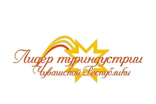 Стартует ежегодный республиканский конкурс «Лидеры туриндустрии Чувашской Республики – 2018»