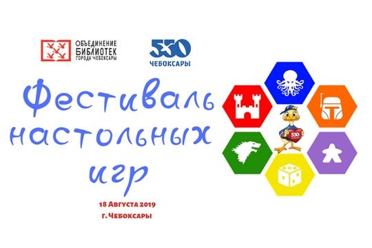 18 августа в Чебоксарах пройдет Фестиваль настольных игр
