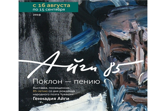 В Чувашском государственном художественном музее открывается выставка, посвященная 85-летию со дня рождения Геннадия Айги