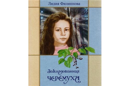 Издана книга Лидии Филипповой «Заколдованная черемуха»