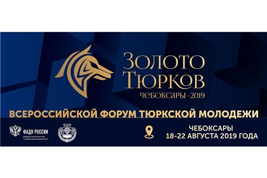 В Чебоксарах пройдет IV Всероссийский форум тюркской молодежи «Золото тюрков»