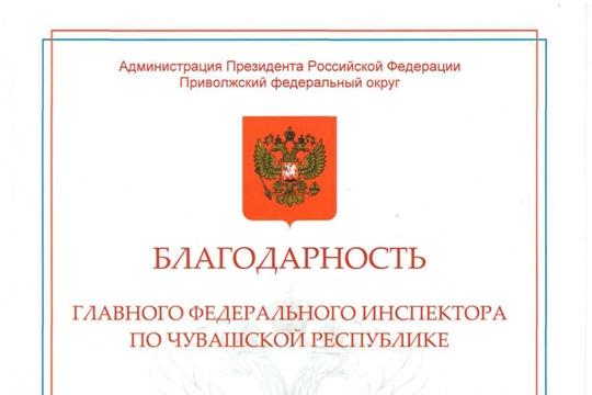 Чувашский государственный институт культуры и искусств получил благодарность Главного федерального инспектора по Чувашской Республике Г.С. Федорова.
