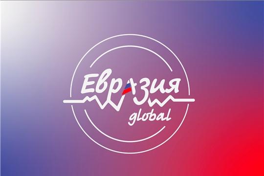 Студентка Чувашского государственного института культуры и искусств выиграла грант на форуме «Евразия Global»