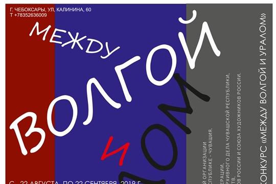 В Чувашском государственном художественном музее состоится открытие межрегиональной выставки «Между Волгой и Уралом»