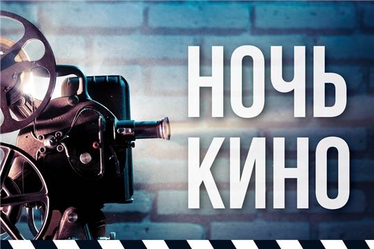 Национальная библиотека приглашает на Всероссийскую акцию «Ночь кино»