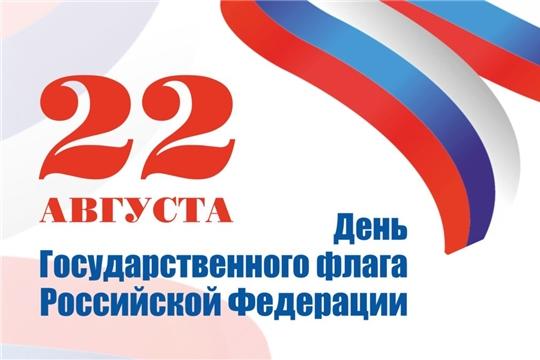Сегодня состоится киноконцерт, посвященный Дню Государственного флага Российской Федерации