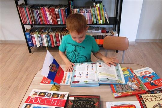 День Государственного флага в Чувашской республиканской детско-юношеской библиотеке