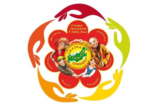 В Москве состоится V Всероссийский открытый Фестиваль Семейных Любительских Театров «Сказка приходит в твой дом»