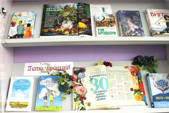 Национальная библиотека Чувашской Республики приглашает на книжно-иллюстративную выставку «Лето, прощай»
