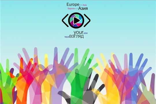 Открыт прием заявок на Всероссийский интернет конкурс социальных роликов и сценариев «Твой Взгляд @ Европа – Азия»