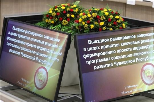Рассмотрен проект программы ускоренного социально-экономического развития Чувашской Республики