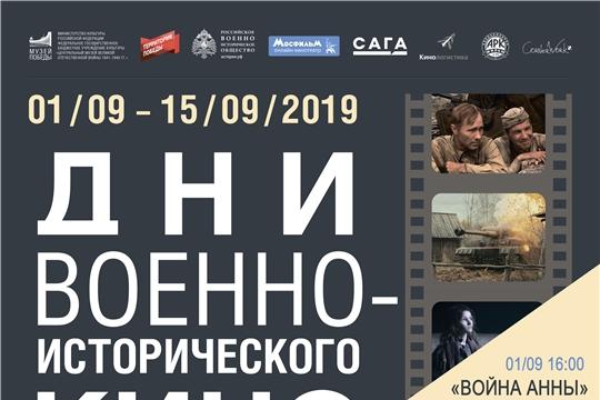 Всероссийские Дни военно-исторического кино пройдут в Чувашском национальном музее