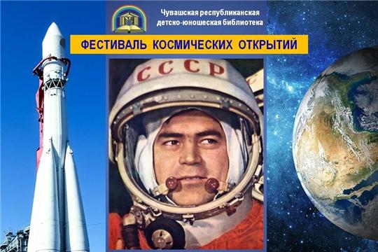 Чувашская республиканская детско-юношеская библиотека приглашает на Фестиваль космических открытий
