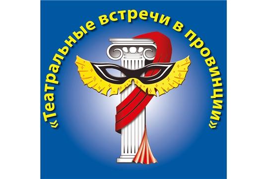 Открыт прием заявок на Всероссийский фестиваль театральных коллективов «Театральные встречи в провинции»