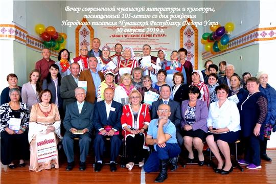 На исаклинской земле Самарской области прошел День чувашской литературы и культуры