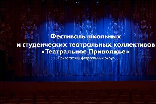 Объявлен конкурс на разработку афиши для окружного фестиваля «Театральное Приволжье»