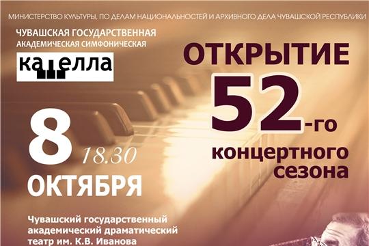 Чувашская государственная академическая симфоническая капелла приглашает на открытие концертного сезона