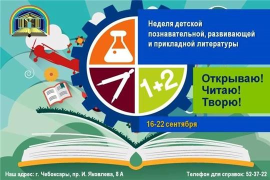 Чувашская республиканская детско-юношеская библиотека приглашает на Неделю детской познавательной литературы