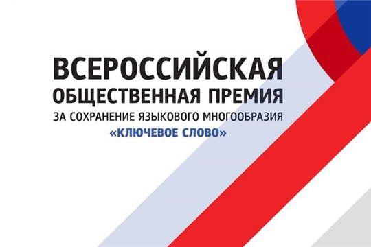 """Проект """"Ключевое слово"""" способствует развитию языкового многообразия России"""