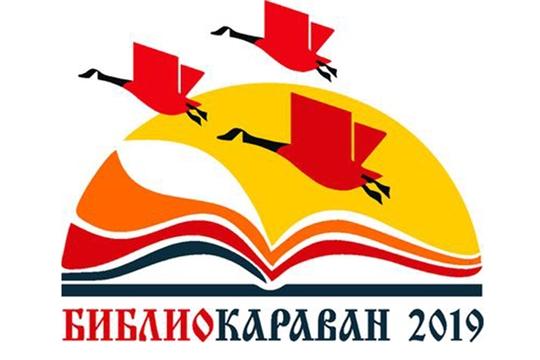 В Чувашской Республике пройдет ХVIII Форум публичных библиотек России «Библиокараван–2019»